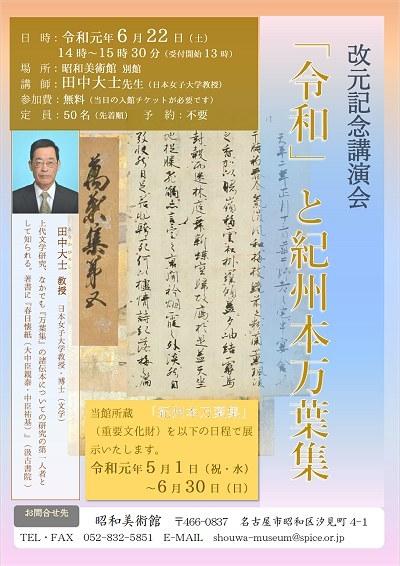 Reiwatokishubon01
