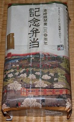Takasaki130ben01_2