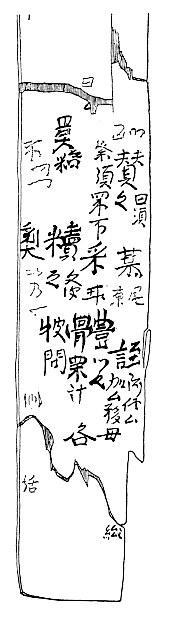 Kitaotsu
