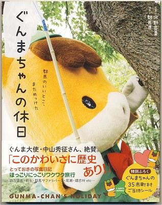 Gunmac_kyujitsu