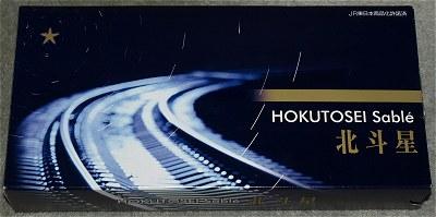 Hokuto_sab01