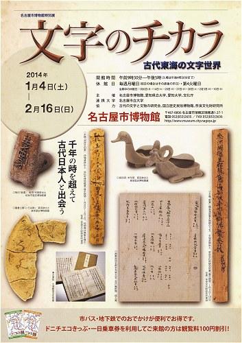 Mojichikara01