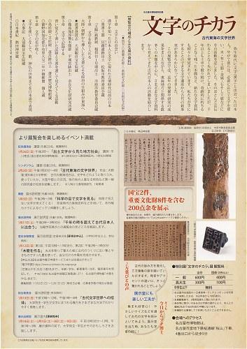 Mojichikara02