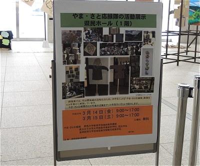 H25yamasato01_2