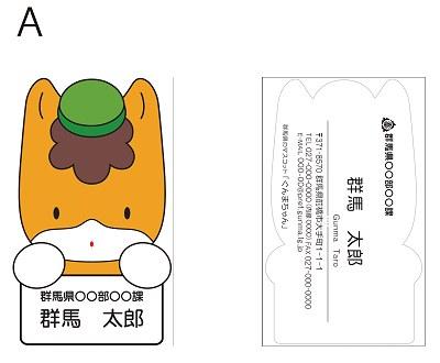 Gunmac_meishi01