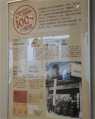 Iwanami100a