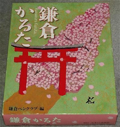 Kamakuracar01