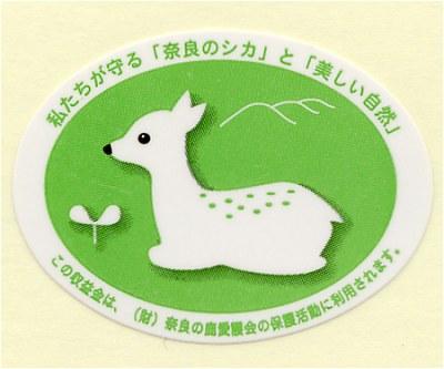 Narashika_seal02