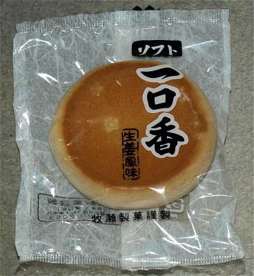 Hitokuchiko