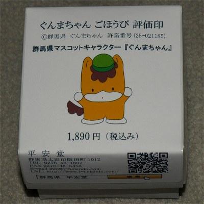 Gunmac_hyoka01