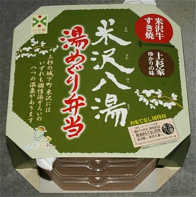Yonezawa8touben01