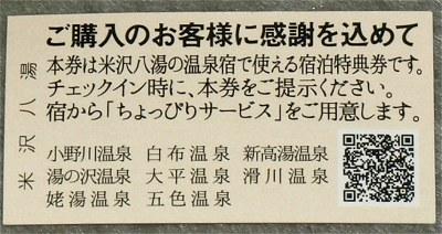 Yonezawa8touben04