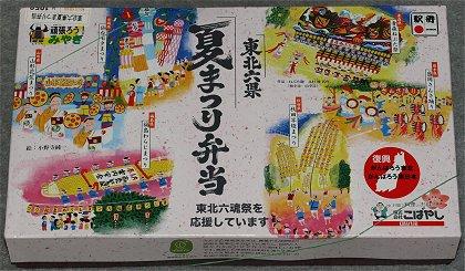 Tohoku6natsu01