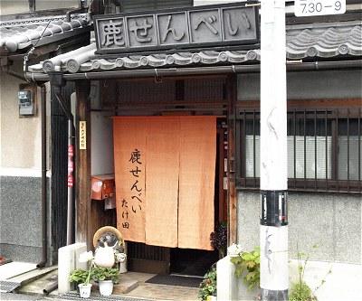 H26nara07_shikasen