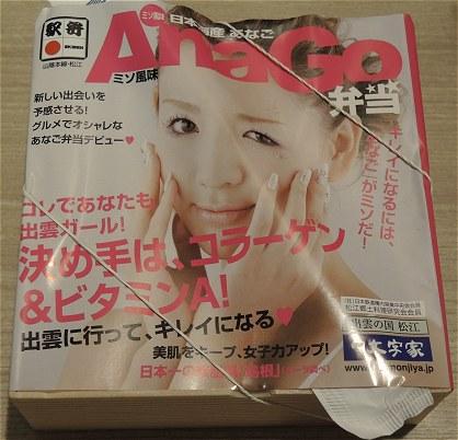 Anagoben01