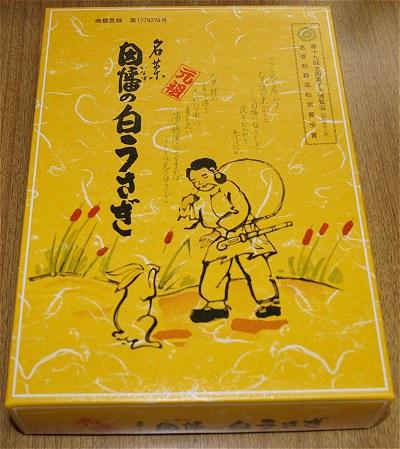 Shirousagiman02