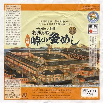 Kamameshi_tomi01