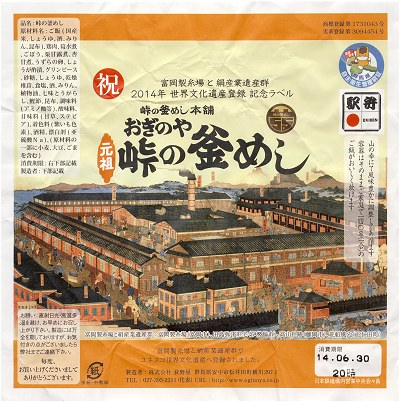 Kamameshi_tomi05