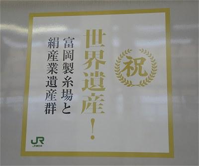 Shinkansen_tomioka01