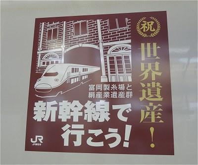 Shinkansen_tomioka02