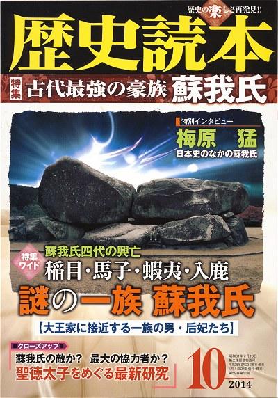 Rekidoku_h2610
