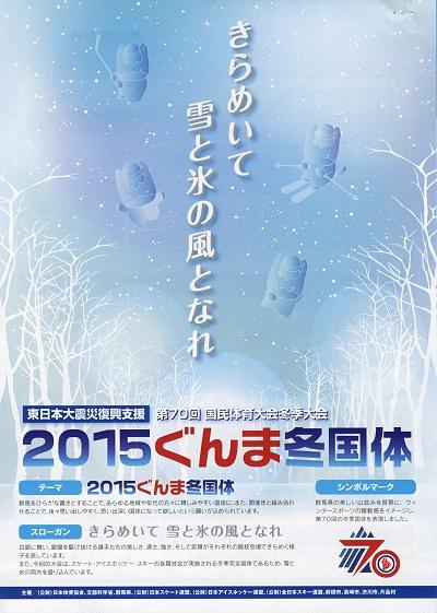 Gunmac_2015kokutai01