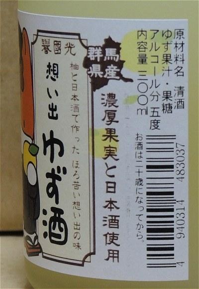 Gunmac_yuzushu02