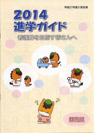 Gunmac_kango2014a