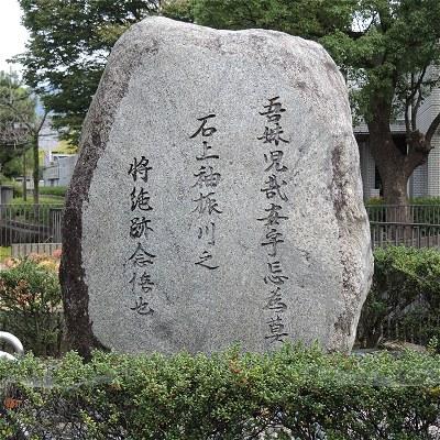 Isonokamikahi01