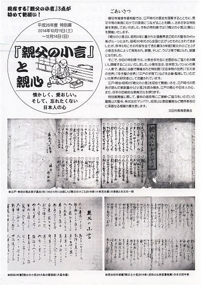 Oyajikogoto02