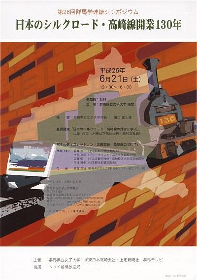 Gunmagaku26c