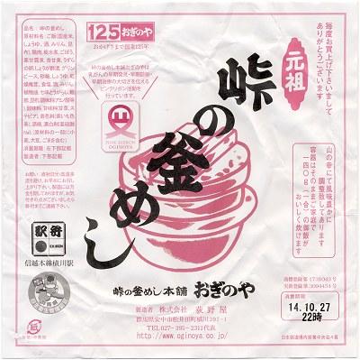 Kamameshi_pink01