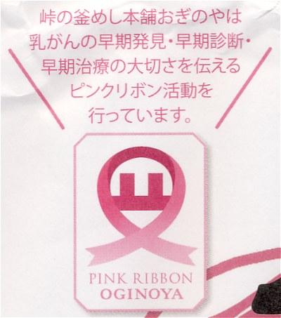 Kamameshi_pink02