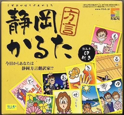 Shizucard01