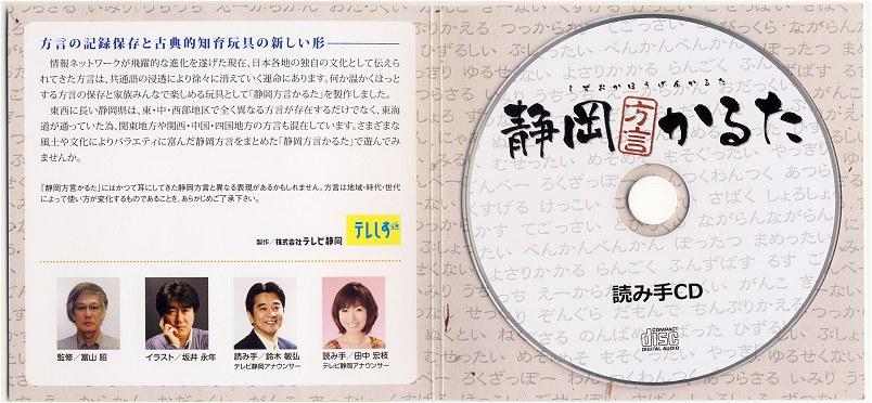 Shizucard03