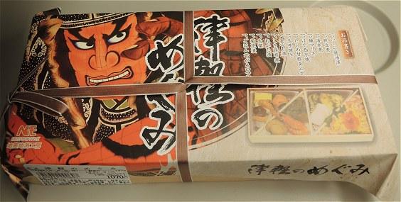 Tsugarumegumi01