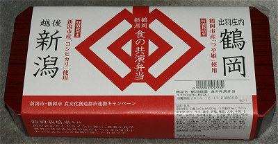 Niigatatsuruokaben01