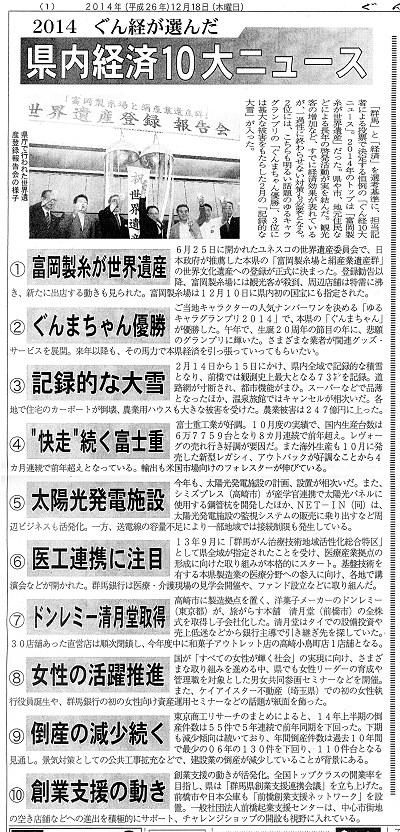 Gunkei10_2014