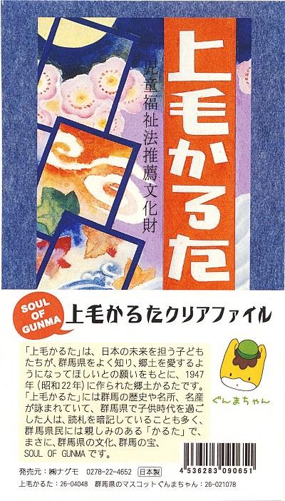 Jomokaruta_cf03