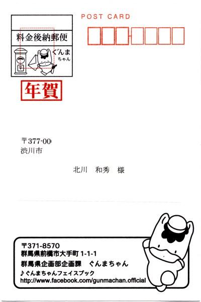 Gunmac_gajo2016b