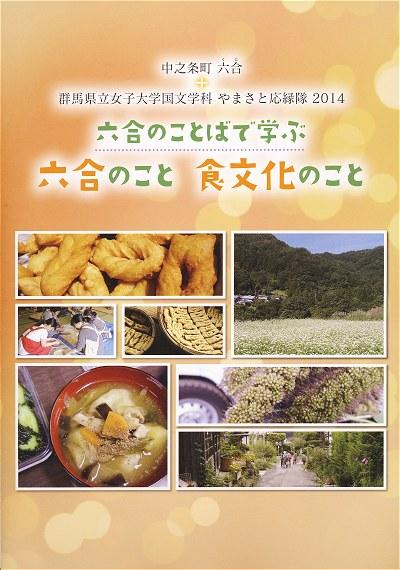 Yamasato2014a