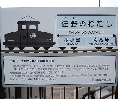 Sanowatashi08