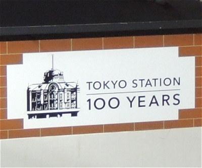 Yamanote1914f