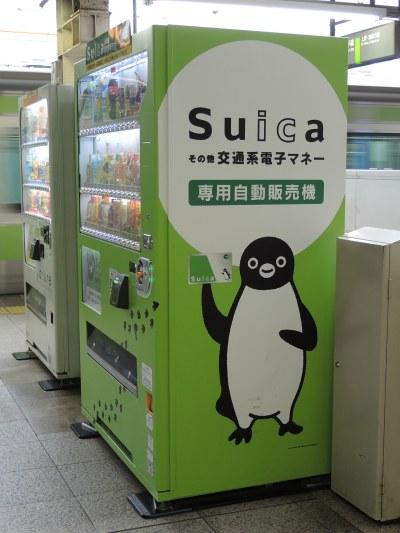 Suica_jihan01