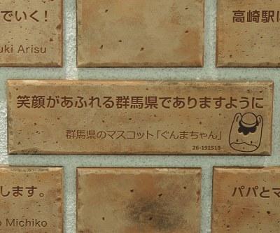 Takasakieki201503g