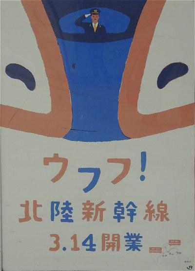 Hokurikup