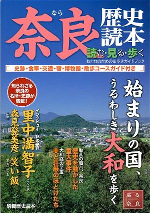 Rekidoku_nara01
