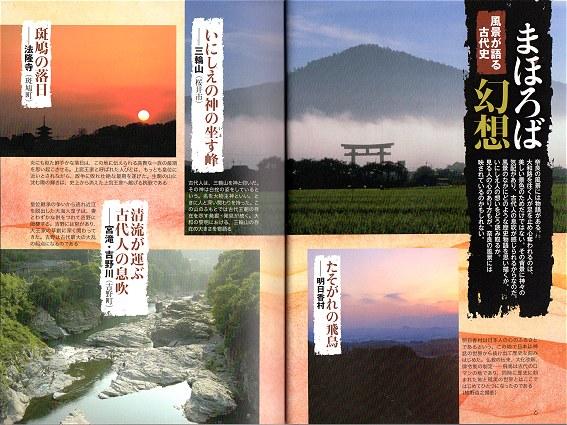 Rekidoku_nara02