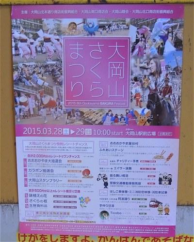 Ookayamasakura01