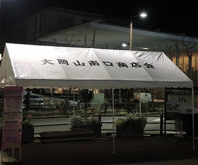 Ookayamasakura02